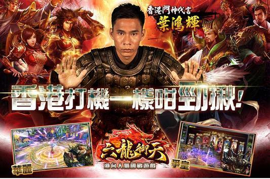 六龍御天-港澳版 poster