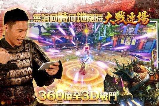 六龍御天-港澳版 apk screenshot