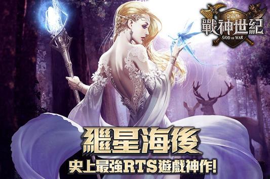亞雷斯-戰神世紀 poster