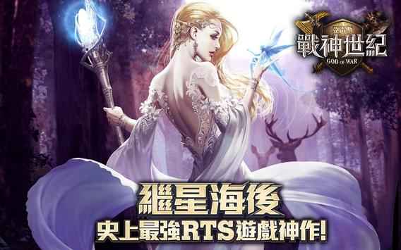 亞雷斯-戰神世紀 apk screenshot