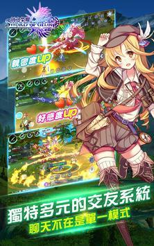 劍之榮耀 screenshot 3