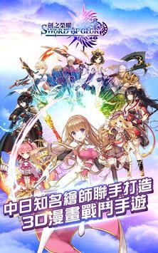 劍之榮耀 poster
