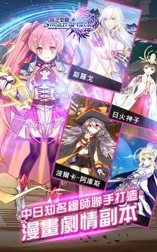 劍之榮耀 screenshot 1
