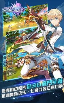 劍之榮耀 screenshot 2