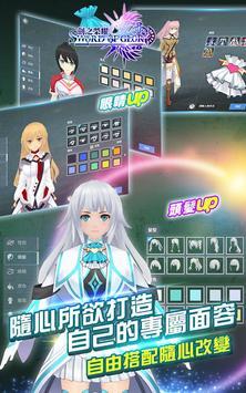 劍之榮耀 screenshot 4