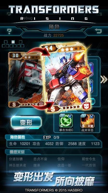 download transformers g1 awakening apk