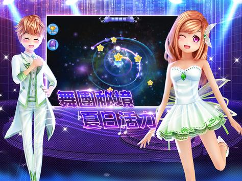 3 Schermata 戀舞