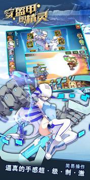 穿盔甲的精灵 apk screenshot
