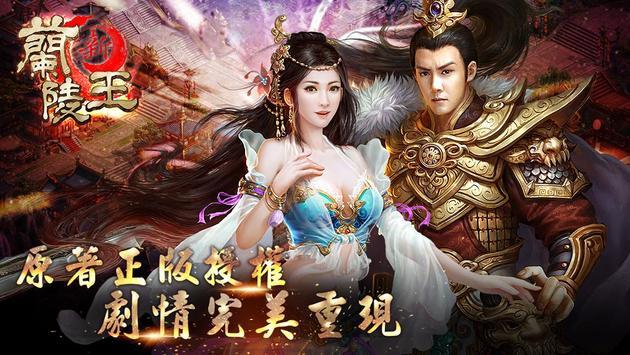新蘭陵王-捨我其誰 apk screenshot