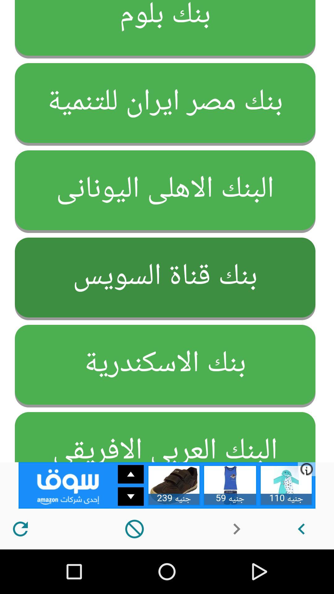 اسعار العملات فى مصر بالبنوك For Android Apk Download