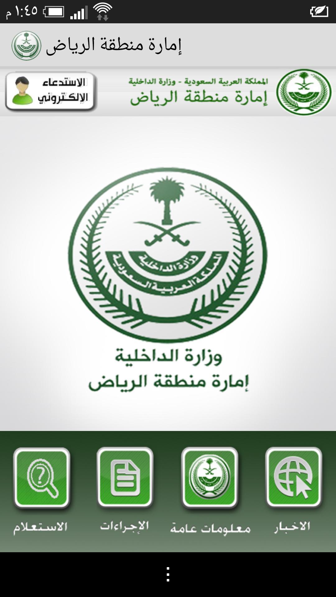 استعلام معاملة امارة الرياض