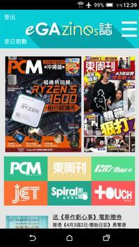 eGAzines誌 poster