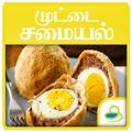 Egg Recipes in Tamil