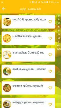 Egg Recipes Collection Egg Fry Egg Chilli Tamil screenshot 1