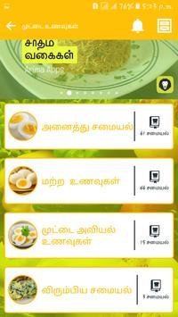Egg Recipes Collection Egg Fry Egg Chilli Tamil screenshot 3