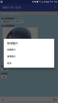 sstchat screenshot 2