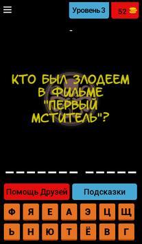 Что за Марвел/Marvel? Вопросы! screenshot 3