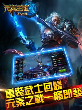 元素王座 apk screenshot