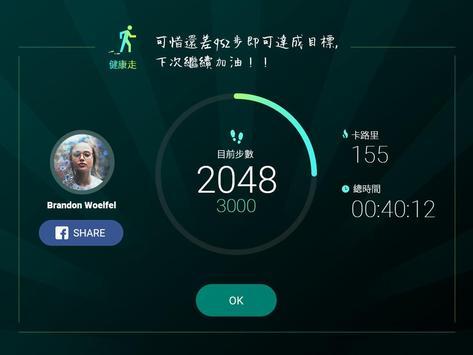 IEI QNAP EGOmat : 易走健康毯 apk screenshot