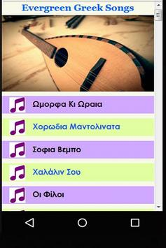 Evergreen Greek Songs for Android - APK Download