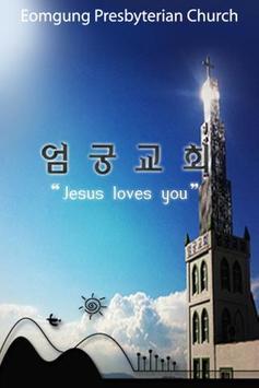 엄궁교회 poster