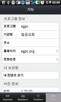 엄궁교회 screenshot 1