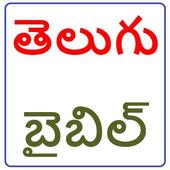 Telugu Bible icon