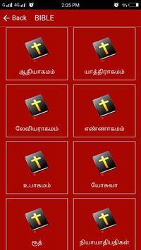 Tamil Bible Audio screenshot 1