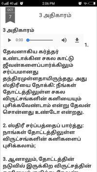 Tamil Bible Audio screenshot 3