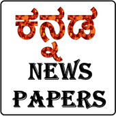 Kannada News papers icon