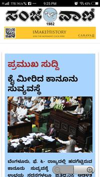 Kannada News papers screenshot 5