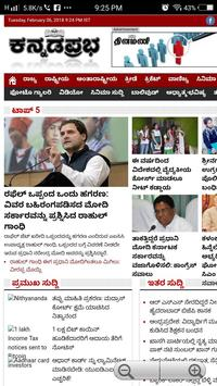 Kannada News papers screenshot 1