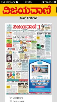 Kannada News papers screenshot 2