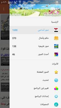 Egyptian Asa7aby +3000 apk screenshot