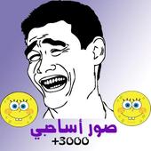 Photos Asa7by +3000 icon