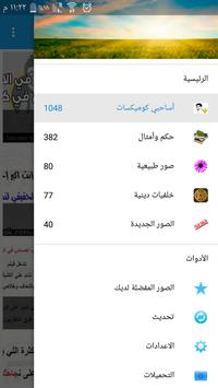 Photos Asa7by +3000 screenshot 4