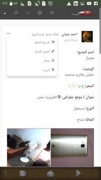 إيجى ماركت - ملتقى الشركات المصرية للبيع والشراء screenshot 12