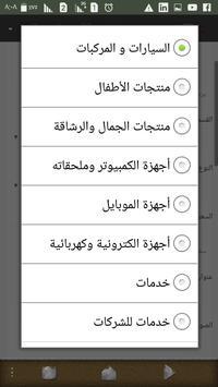إيجى ماركت - ملتقى الشركات المصرية للبيع والشراء screenshot 3