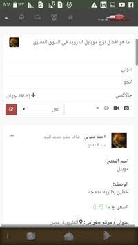 إيجى ماركت - ملتقى الشركات المصرية للبيع والشراء screenshot 5