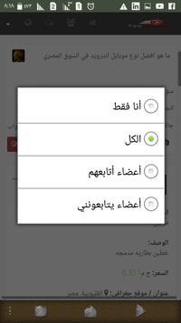 إيجى ماركت - ملتقى الشركات المصرية للبيع والشراء screenshot 7