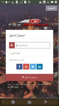 إيجى ماركت - ملتقى الشركات المصرية للبيع والشراء screenshot 8