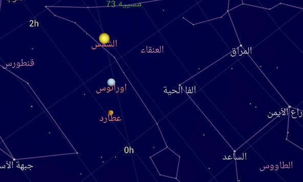 خرائط الفضاء و مواقع النجوم apk screenshot