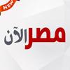 اخبار مصر الان icon