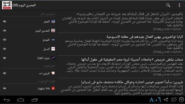 اخبار مصر الان poster