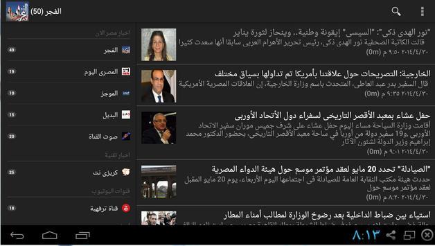 اخبار مصر الان screenshot 1
