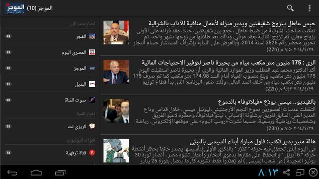 اخبار مصر الان screenshot 2
