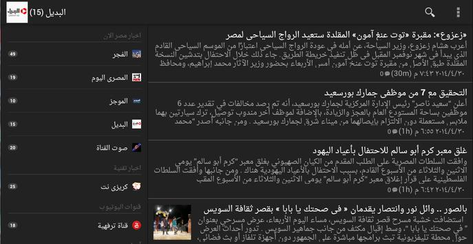 اخبار مصر الان screenshot 3