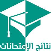 نتائج الإمتحانات فى مصر icon