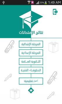 نتائج الإمتحانات فى مصر poster