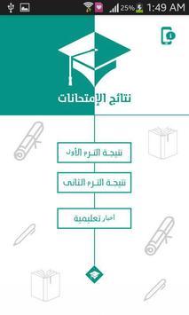 نتائج الإمتحانات فى مصر apk screenshot